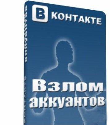 Программа для Взлома Вконтакте 2012/Vkontakte Brut-2012.